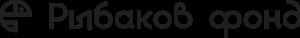 Client Rybakov Foundation