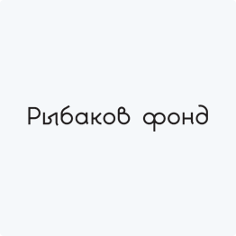 Rybakov Foundation authentication system